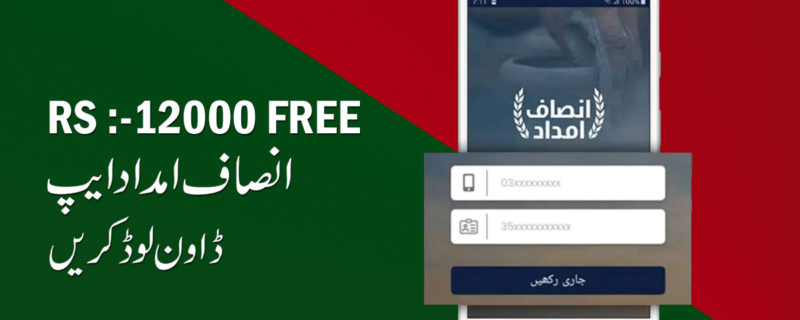 insaf imdad app download